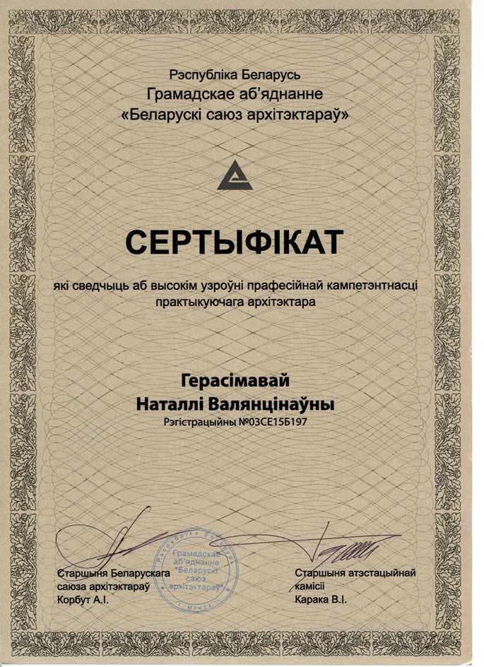 Сертификат-белорусский - сайт