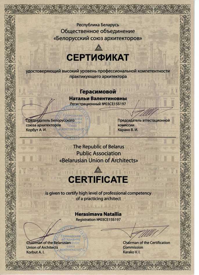 Сертификат - русский-англ.сайт